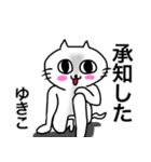 ゆきこ専用ユキコが使う用の名前スタンプ(個別スタンプ:1)