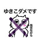 ゆきこ専用ユキコが使う用の名前スタンプ(個別スタンプ:2)