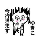 ゆきこ専用ユキコが使う用の名前スタンプ(個別スタンプ:3)