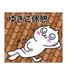 ゆきこ専用ユキコが使う用の名前スタンプ(個別スタンプ:4)