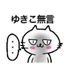 ゆきこ専用ユキコが使う用の名前スタンプ(個別スタンプ:6)