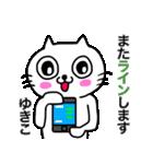 ゆきこ専用ユキコが使う用の名前スタンプ(個別スタンプ:7)