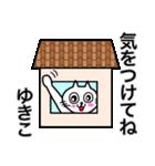 ゆきこ専用ユキコが使う用の名前スタンプ(個別スタンプ:8)
