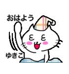 ゆきこ専用ユキコが使う用の名前スタンプ(個別スタンプ:10)