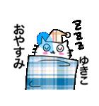 ゆきこ専用ユキコが使う用の名前スタンプ(個別スタンプ:11)
