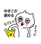 ゆきこ専用ユキコが使う用の名前スタンプ(個別スタンプ:12)