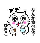 ゆきこ専用ユキコが使う用の名前スタンプ(個別スタンプ:13)
