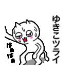 ゆきこ専用ユキコが使う用の名前スタンプ(個別スタンプ:14)