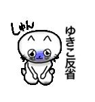 ゆきこ専用ユキコが使う用の名前スタンプ(個別スタンプ:18)