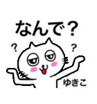 ゆきこ専用ユキコが使う用の名前スタンプ(個別スタンプ:19)