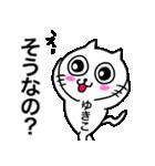 ゆきこ専用ユキコが使う用の名前スタンプ(個別スタンプ:20)