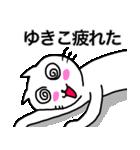 ゆきこ専用ユキコが使う用の名前スタンプ(個別スタンプ:21)
