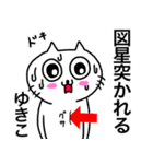 ゆきこ専用ユキコが使う用の名前スタンプ(個別スタンプ:22)
