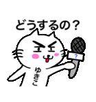 ゆきこ専用ユキコが使う用の名前スタンプ(個別スタンプ:23)