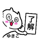 ゆきこ専用ユキコが使う用の名前スタンプ(個別スタンプ:26)