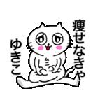ゆきこ専用ユキコが使う用の名前スタンプ(個別スタンプ:29)