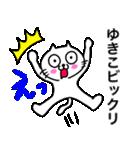ゆきこ専用ユキコが使う用の名前スタンプ(個別スタンプ:31)