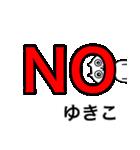 ゆきこ専用ユキコが使う用の名前スタンプ(個別スタンプ:32)