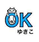 ゆきこ専用ユキコが使う用の名前スタンプ(個別スタンプ:33)