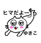 ゆきこ専用ユキコが使う用の名前スタンプ(個別スタンプ:34)