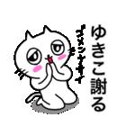 ゆきこ専用ユキコが使う用の名前スタンプ(個別スタンプ:35)