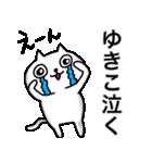 ゆきこ専用ユキコが使う用の名前スタンプ(個別スタンプ:36)