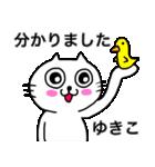 ゆきこ専用ユキコが使う用の名前スタンプ(個別スタンプ:38)
