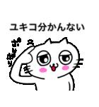 ゆきこ専用ユキコが使う用の名前スタンプ(個別スタンプ:40)