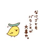 ひよことり(個別スタンプ:36)