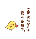 ひよことり(個別スタンプ:39)