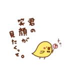 ひよことり(個別スタンプ:40)