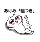 あけみ専用アケミが使う用の名前スタンプ(個別スタンプ:01)