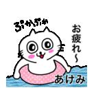 あけみ専用アケミが使う用の名前スタンプ(個別スタンプ:03)