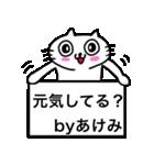 あけみ専用アケミが使う用の名前スタンプ(個別スタンプ:04)