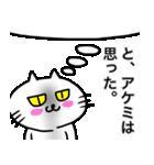 あけみ専用アケミが使う用の名前スタンプ(個別スタンプ:08)