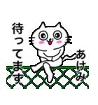 あけみ専用アケミが使う用の名前スタンプ(個別スタンプ:18)