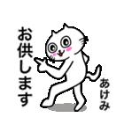 あけみ専用アケミが使う用の名前スタンプ(個別スタンプ:20)