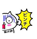 あけみ専用アケミが使う用の名前スタンプ(個別スタンプ:22)