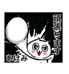 あけみ専用アケミが使う用の名前スタンプ(個別スタンプ:31)