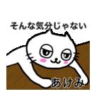 あけみ専用アケミが使う用の名前スタンプ(個別スタンプ:32)