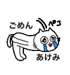 あけみ専用アケミが使う用の名前スタンプ(個別スタンプ:34)