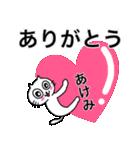 あけみ専用アケミが使う用の名前スタンプ(個別スタンプ:39)