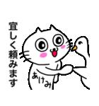 あけみ専用アケミが使う用の名前スタンプ(個別スタンプ:40)