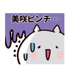 美咲さん専用の名前スタンプ(個別スタンプ:05)