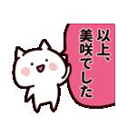 美咲さん専用の名前スタンプ(個別スタンプ:07)