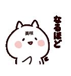 美咲さん専用の名前スタンプ(個別スタンプ:15)