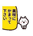 美咲さん専用の名前スタンプ(個別スタンプ:16)