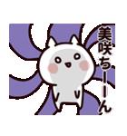 美咲さん専用の名前スタンプ(個別スタンプ:32)
