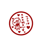 動く!! 「けいこ」が使う名前スタンプ(個別スタンプ:17)