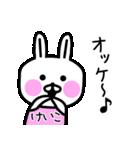 【けいこ】さんが使える名前スタンプ(個別スタンプ:05)